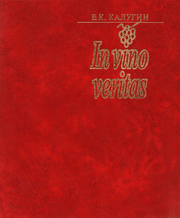 Книга о вине и виноделии