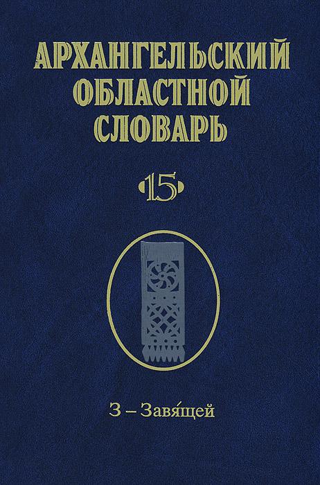 Архангельский областной словарь. Выпуск 15. З-Завящей