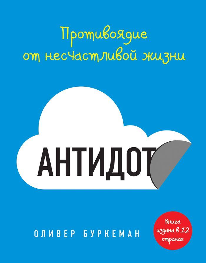 Книга Антидот. Противоядие от несчастливой жизни