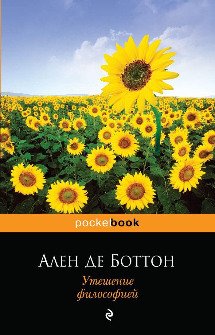 Книга Утешение философией