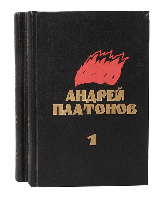 Андрей Платонов. Собрание сочинений (комплект из 2 книг)