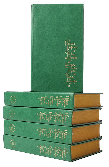 Поэзия Европы. В 3 томах (комплект из 5 книг)