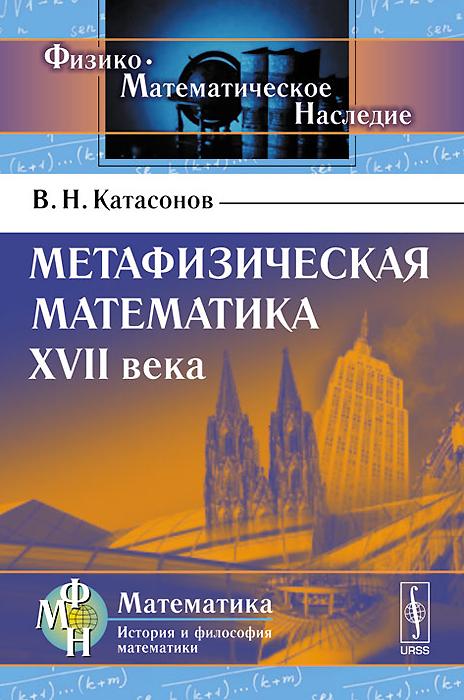 Метафизическая математика XVII века