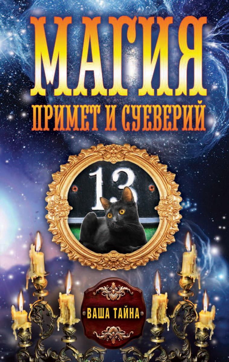 Магия примет и суеверий ( 978-5-386-07096-0 )