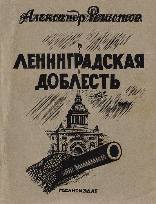 Александр Решетов Ленинградская доблесть
