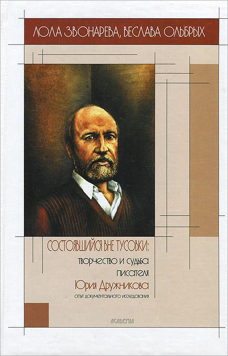 Состоявшийся вне тусовки: творчество и судьба писателя Юрия Дружникова