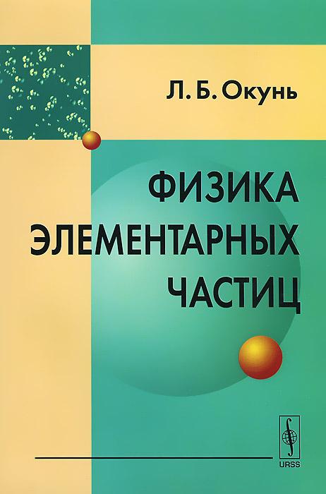 Физика элементарных частиц ( 978-5-382-01532-3 )