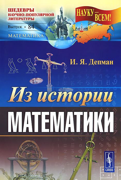 Из истории математики ( 978-5-397-04508-7 )