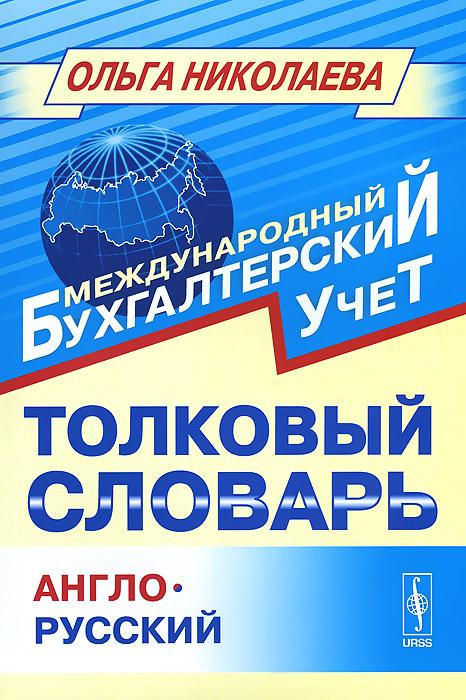 Толковый словарь англо-русский ( 978-5-397-04503-2 )