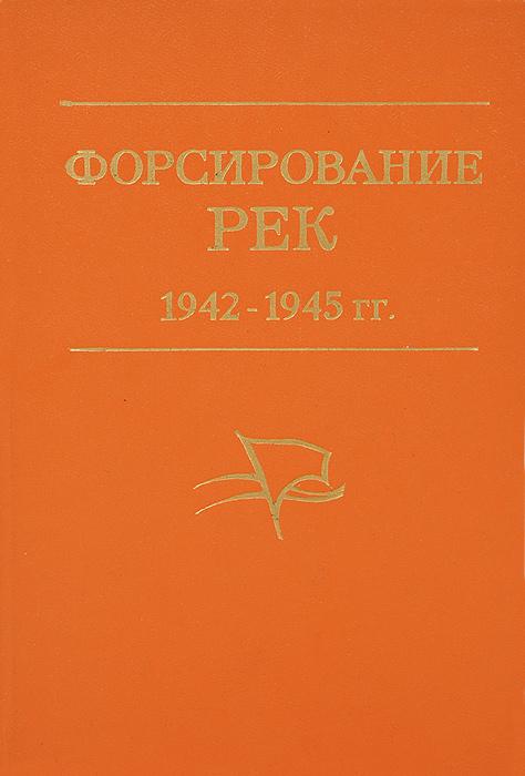 Форсирование рек. 1942-1945гг. Из опыта 65-й армии