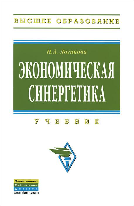Экономическая синергетика. Учебник ( 978-5-16-005436-0 )