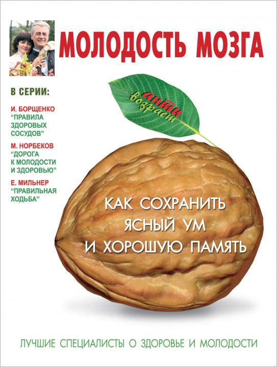 Молодость мозга. Как сохранить ясный ум и хорошую память ( 978-5-17-083889-9 )