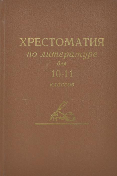 Хрестоматия по литературе для средней школы. 10-11 классы