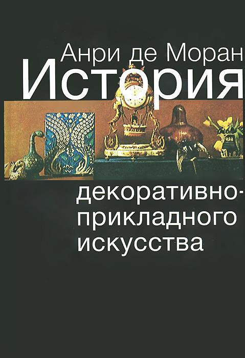 История декоративно-прикладного искусства. От древнейших времен до наших дней