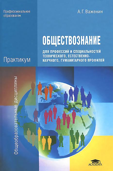 Обществознание для профессий и специальностей технического, естественно-научного, гуманитарного профилей. Практикум ( 978-5-4468-0792-5 )