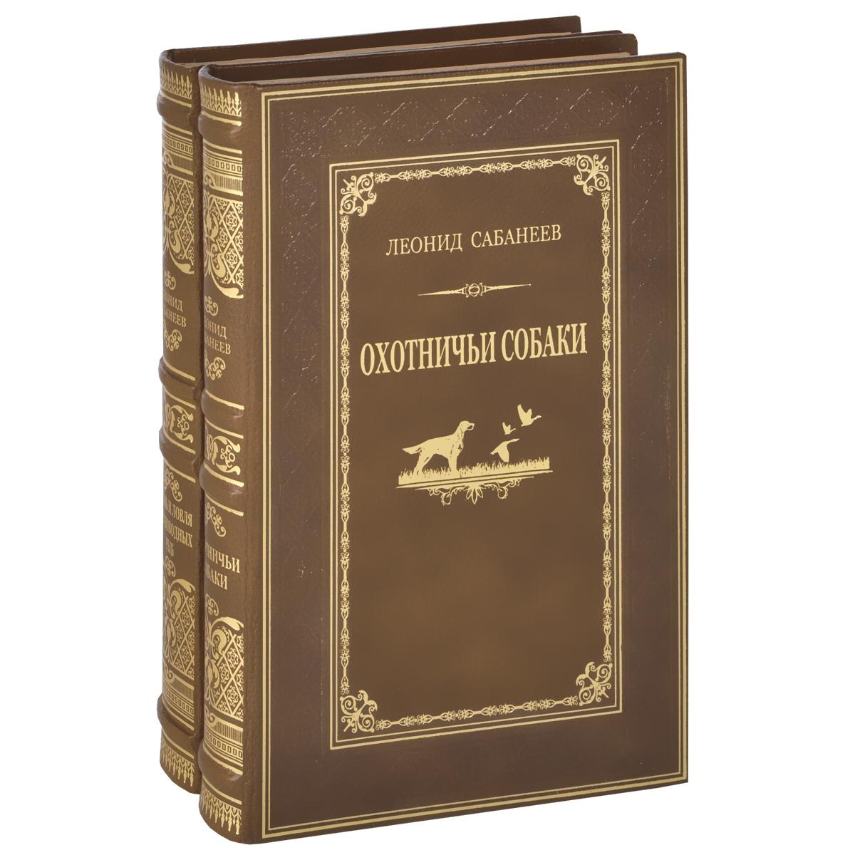 Леонид Сабанеев. Собрание сочинений. В 2 томах (комплект из 2 книг). Леонид Сабанеев