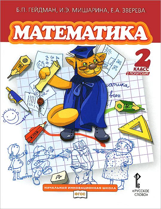 Математика. 2 класс. 2 полугодие. Учебник12296407Учебно-методический комплект, реализующий курс математики четырехлетней начальной школы, сегодня включает в себя: учебники для первого и второго полугодия 1-го класса; учебники для первого и второго полугодия 2-го класса; учебники для первого и второго полугодия 3-го класса; учебники для первого и второго полугодия 4-го класса; методические рекомендации для учителей; рабочие тетради. Учебное пособие содержит большое количество упражнений, способствующих прочному усвоению счета. Значительное место занимает геометрический материал, задания развивающего характера и задачи на сообразительность.