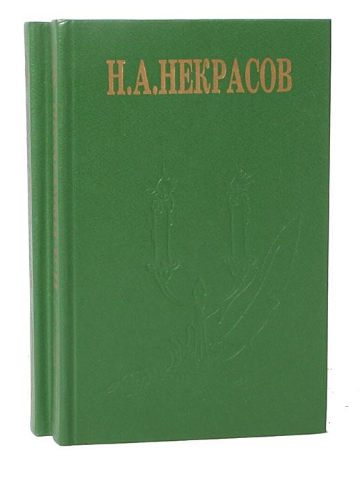 Н. А. Некрасов. Сочинения в 2 томах (комплект)