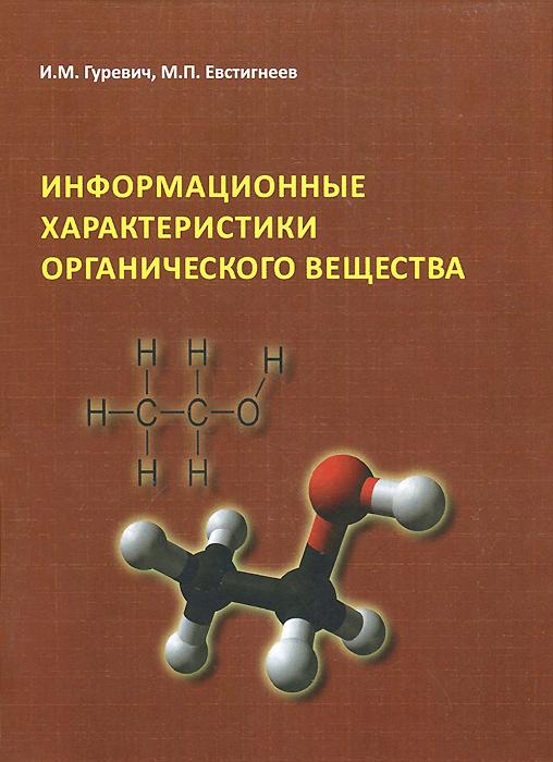 Информационные характеристики органического вещества