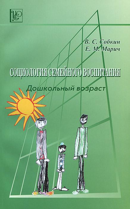 Социология семейного воспитания. Дошкольный возраст