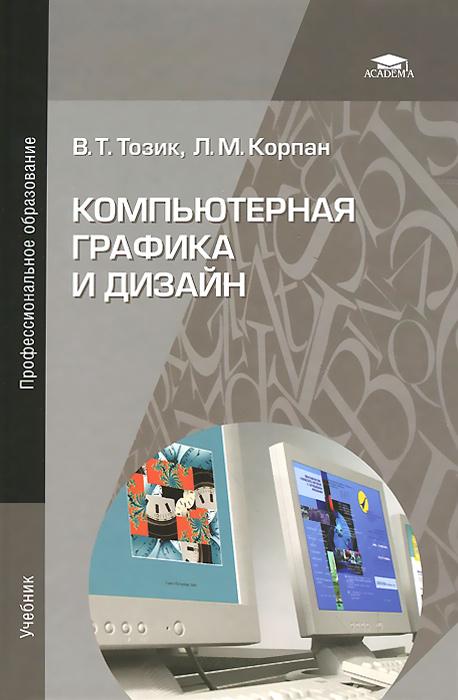 Компьютерная графика и дизайн. Учебник12296407Учебник может быть использован при освоении междисциплинарных курсов, входящих в профессиональный цикл профессий 261701.05 Мастер печатного дела, 261701.02 Оператор электронного набора и верстки. Рассмотрены теоретические основы компьютерной графики, виды компьютерной графики, оборудование рабочего места дизайнера-верстальщика, технологические основы цветоделения и допечатной подготовки, наиболее популярные графические редакторы, а также основы декоративной композиции, цветоведения, книжной и деловой графики, шрифтов и верстки. Представлены конкретные примеры, способы, методы разработки оригинал-макетов для различных видов полиграфической продукции. Для студентов учреждений среднего профессионального образования.