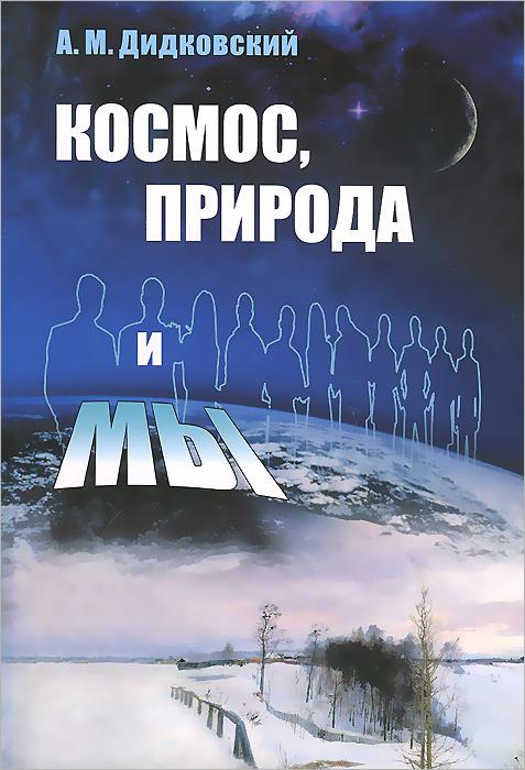Космос, природа и мы ( 978-5-9710-0784-5 )