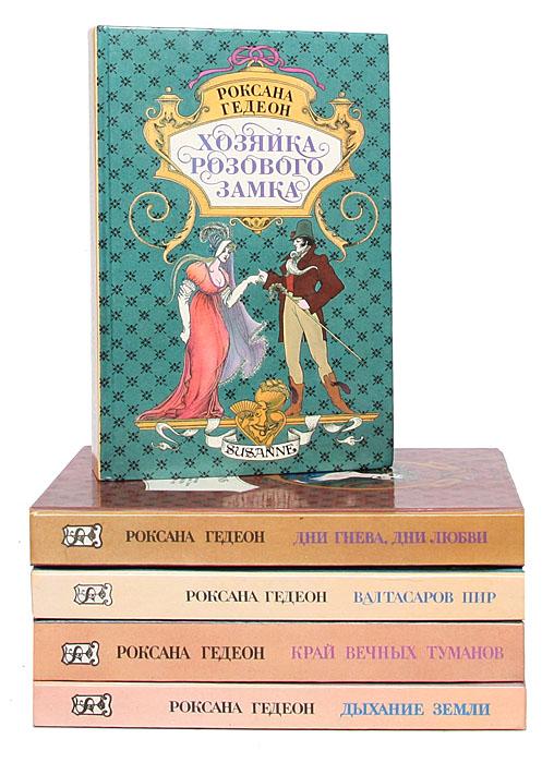 Роксана Гедеон (комплект из 5 книг)