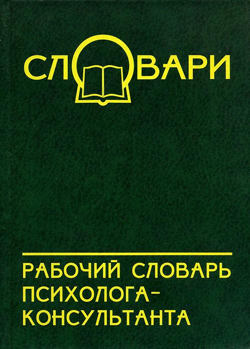Рабочий словарь психолога-консультанта