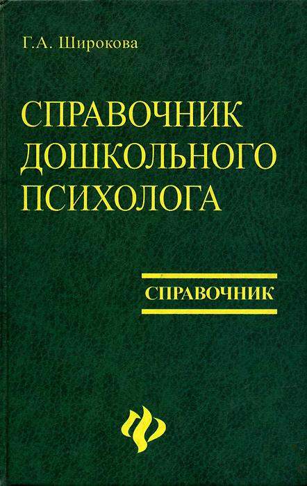 Справочник дошкольного психолога ( 5-222-05660-0 )