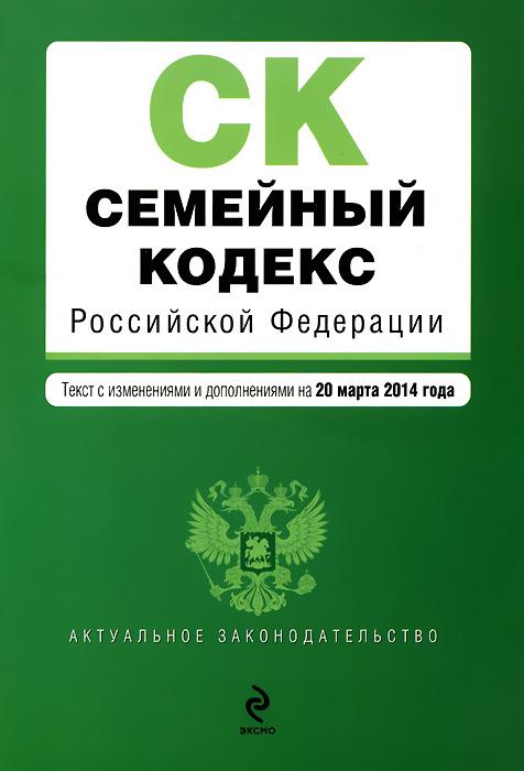 Семейный кодекс Российской Федерации ( 978-5-699-72054-5 )