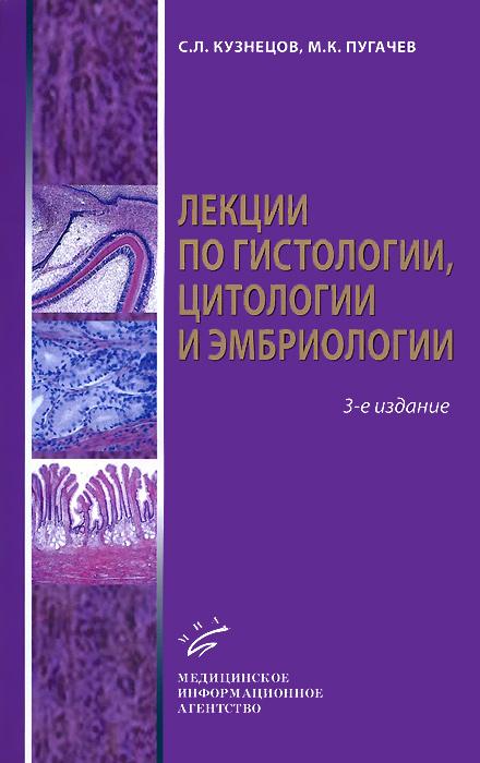 Кузнецов гистология скачать бесплатно pdf