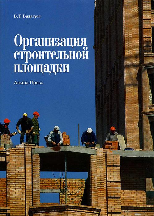 Организация строительной площадки ( 978-5-94280-624-8 )