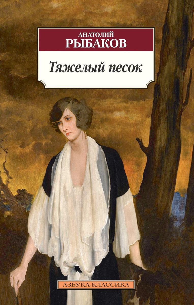 Тяжелый песок, Рыбаков Анатолий Наумович