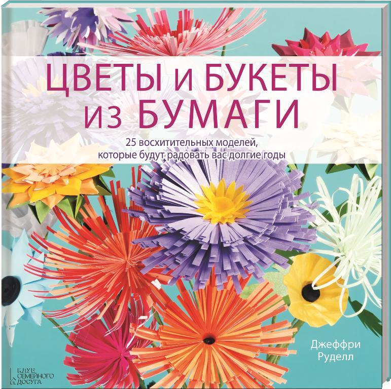 Цветы и букеты из бумаги