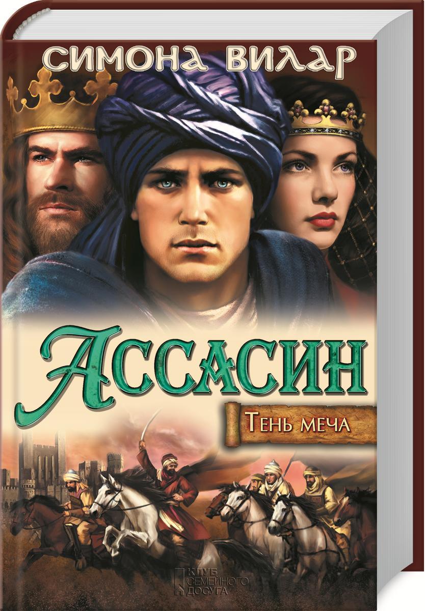 Книга Ассасин. Тень Меча