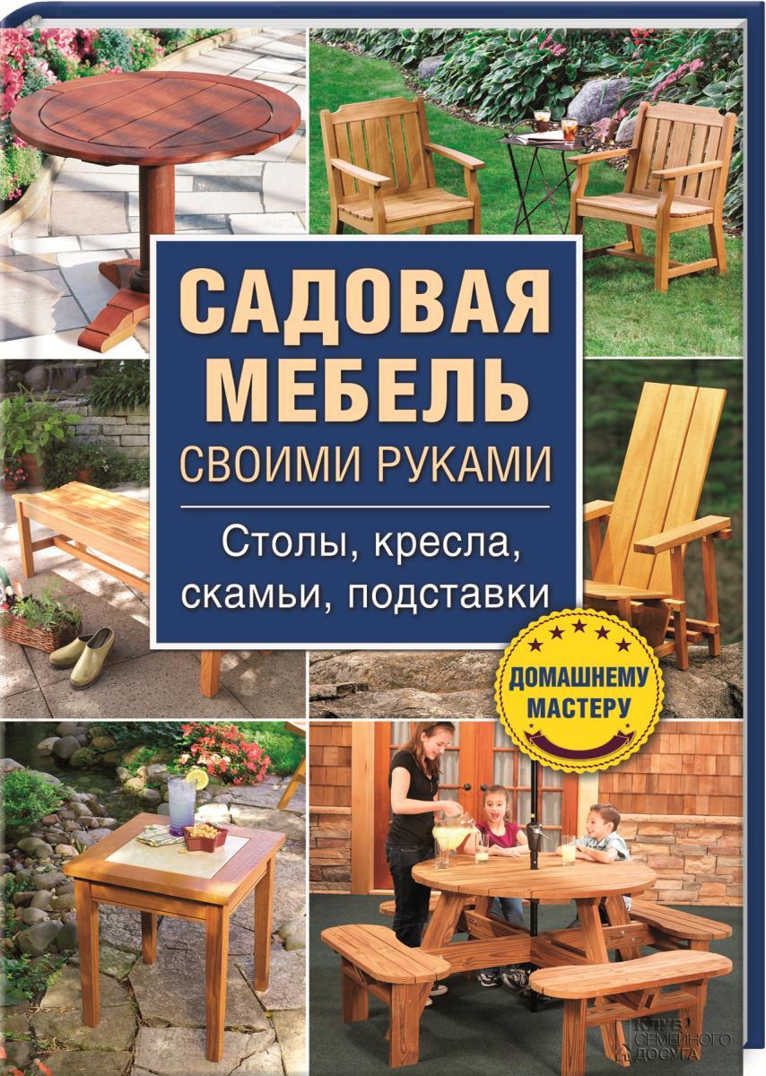 Садовая мебель своими руками. Столы, кресла, скамьи, подставки