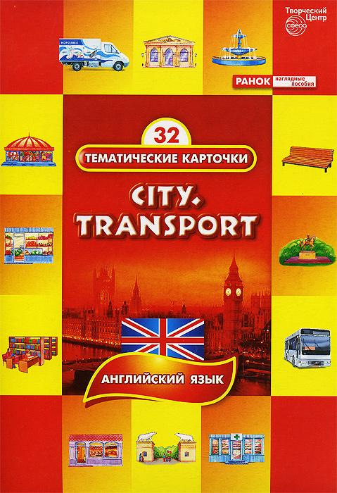 City: Transport / Город. Транспорт