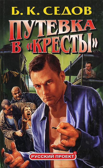 """Путевка в """"Кресты"""""""