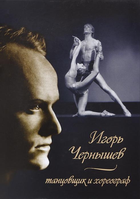Игорь Чернышев - танцовщик и хореограф