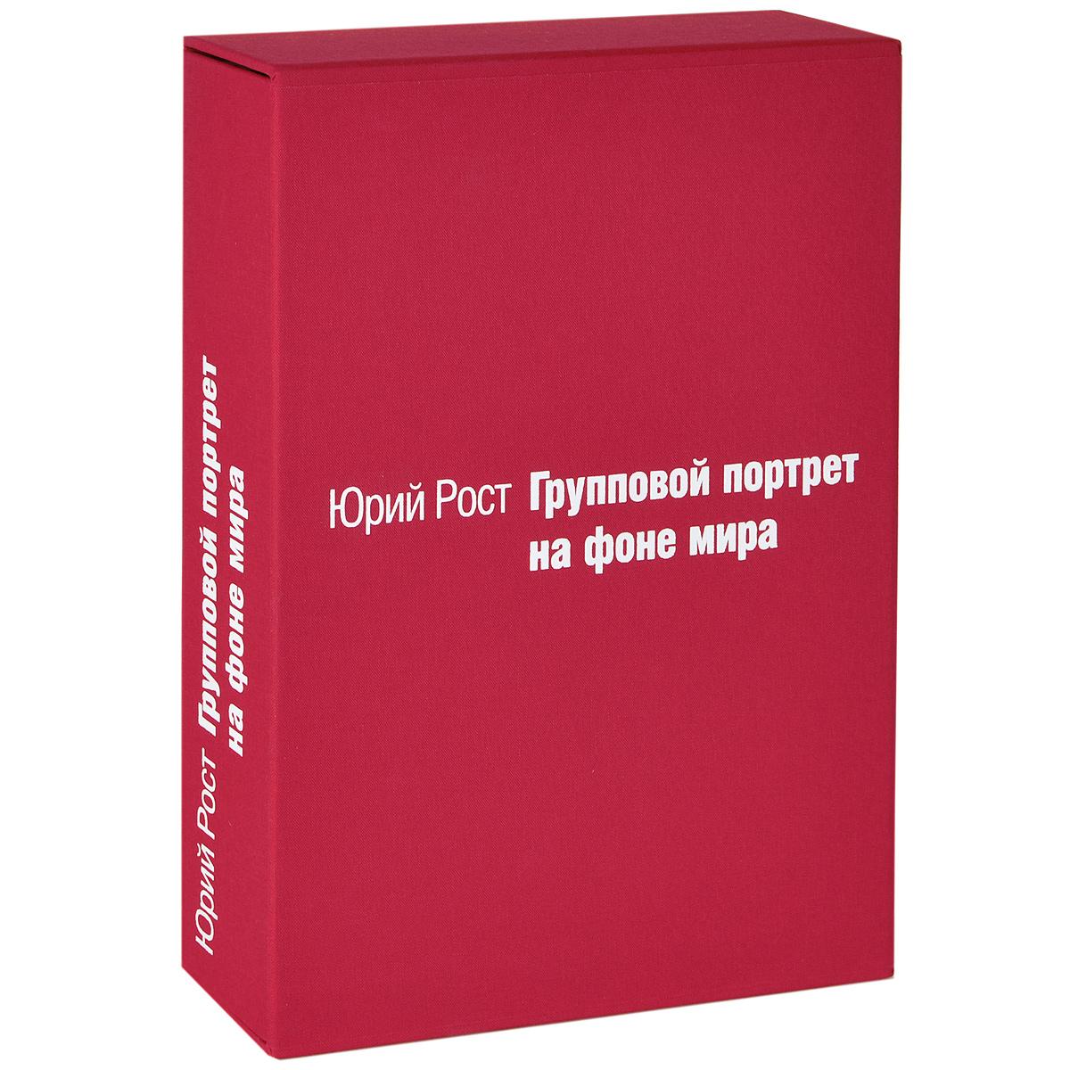 Групповой портрет на фоне мира (эксклюзивное подарочное издание)