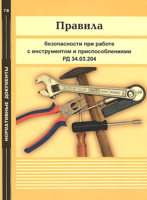 Правила безопасности при работе с инструментом и приспособлениями РД 34.03.204