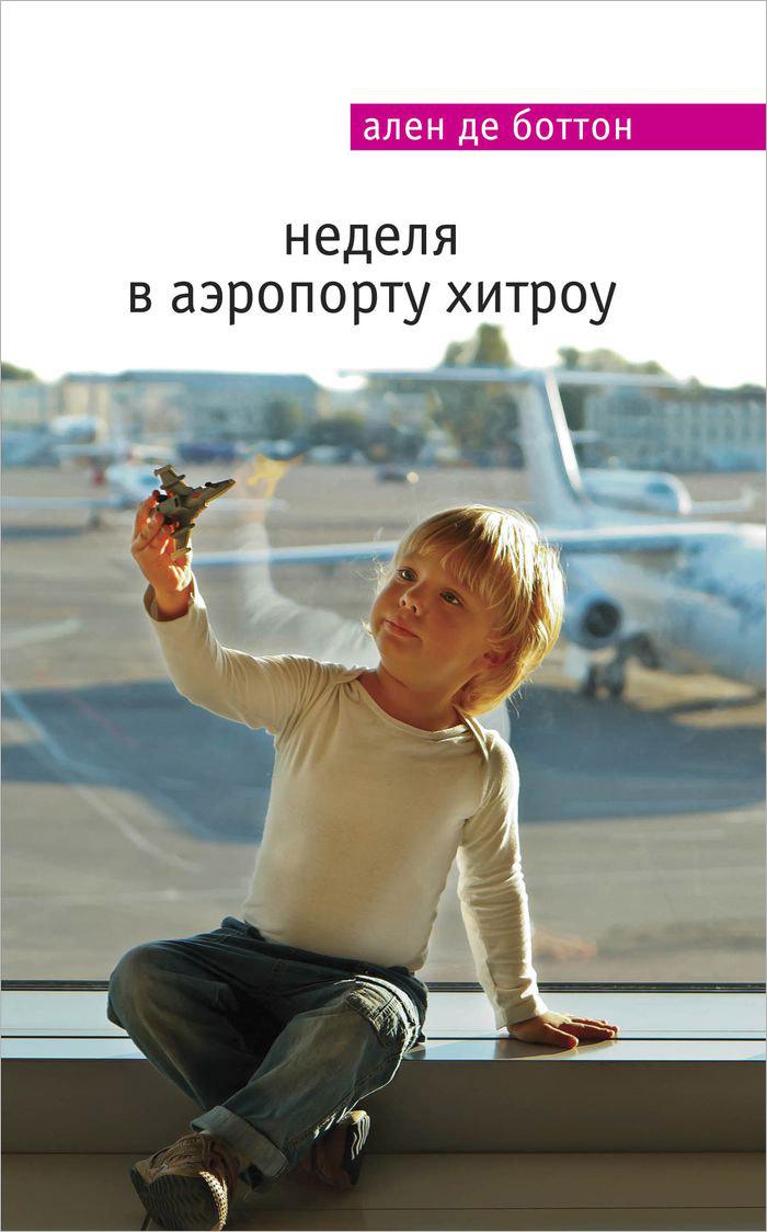 Секс в аэропорты 3 фотография