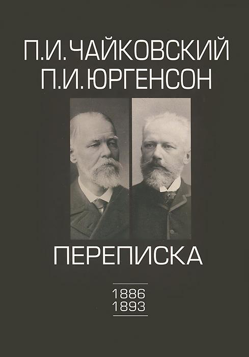 �. �. ����������. �. �. ��������. ���������. � 2 �����. ��� 2. 1886-1893