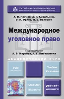 Международное уголовное право. Учебник