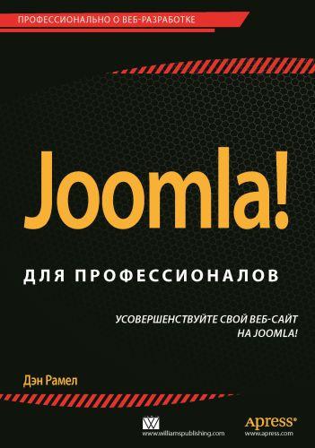 Joomla! ��� ��������������