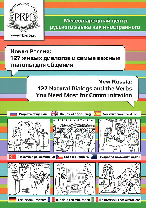 Новая Россия: 127 живых диалогов и самые важные глаголы для общения