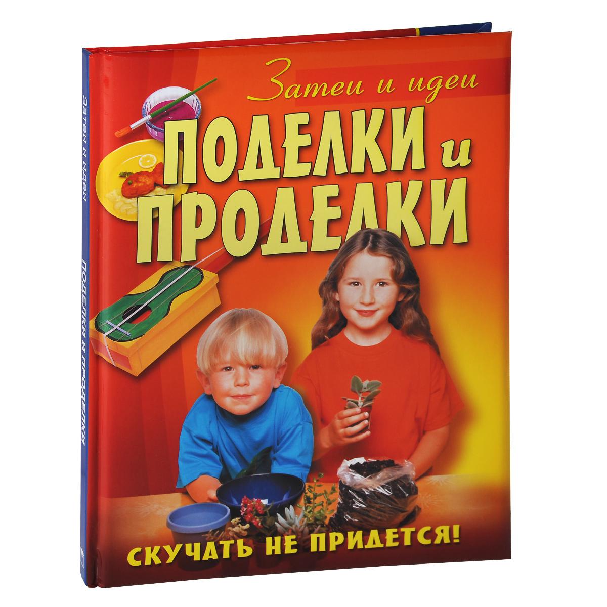 Поделки и проделки12296407Этак книга, плюс минимальная помощь взрослого - и юный читатель сможет изготовить несложные приборы для увлекательных экспериментов, смастерить замечательные музыкальные инструменты из подручных материалов и научиться играть на них, приготовить интересные блюда, вырастить необычные растения. Ведь каждый предмет может превратиться в увлекательный инструмент познания мира, полезную и красивую поделку или фантастически интересный артефакт, который порадует не только тебя, но и твоих друзей и родных.