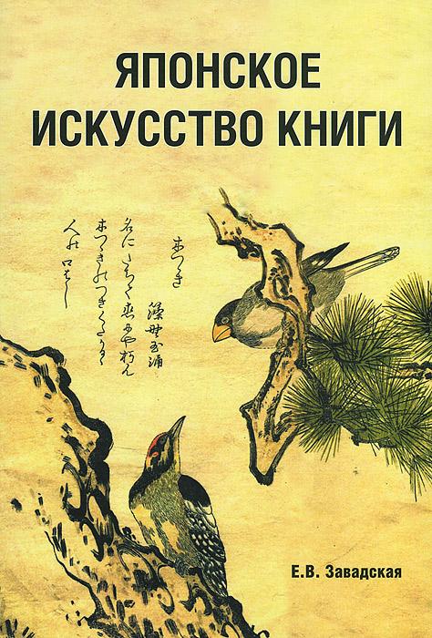 Японское искусство книги VII-XIX века ( 978-5-903190-65-2 )