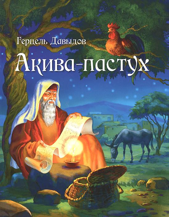 Акива-пастух12296407Книга АКИВА-ПАСТУХ повествует о человеке, который прошел путь от простого пастуха до великого мудреца. В молодости Акива был беден, ему приходилось много работать, и поэтому он так и не научился писать и читать. Целыми днями он пас стада в имении иерусалимского богача Кальбы Савуа. У него росла красивая и образованная дочь, которую звали Рахель. Акива сразу же полюбил молодою девушку и пообещал ей, что если она станет его женой, то он бросит все и пойдет учиться. Акива сдержал свое слово и, несмотря на все трудности и насмешки, в возрасте сорока лет начал постигать грамоту и стал одним из великих мудрецов в истории Иудеи.