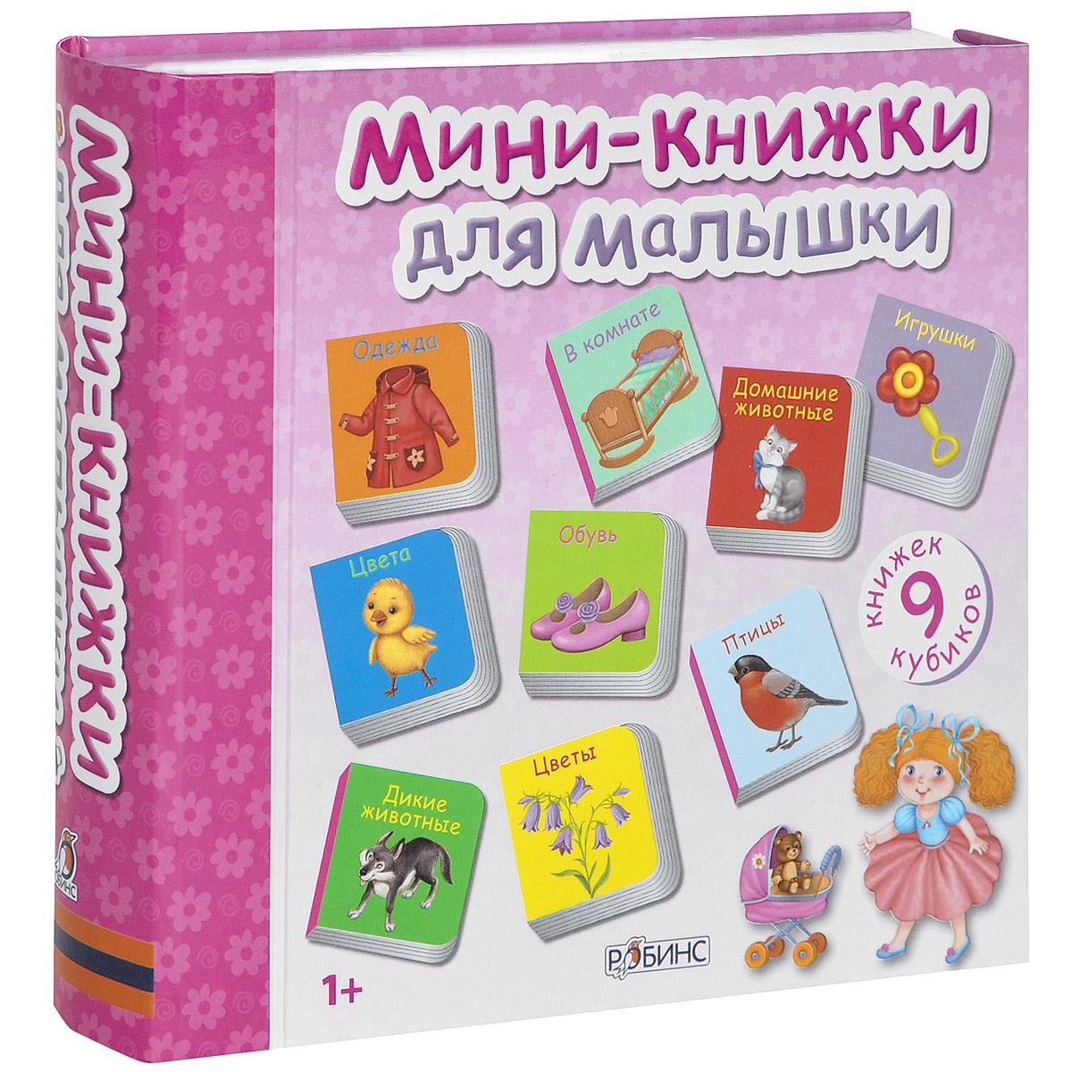 Мини-книжки для малышки. 9 книжек-кубиков12296407Мини-книжки для малышки - книжки-кубики для маленьких девочек, которые только учатся говорить. Девять кубиков, веселые картинки, плотный картон, 9 увлекательных тем, сортер и пазл в одной коробке! Мини-книжки для малышки- это не просто книги, а обучающие книжки-игрушки, сделанные в виде набора кубиков. Книжки-кубики предназначены для детей, которые ещё не умеют говорить или только начинают произносить первые слова. Набор можно использовать также как сортер: просто попросите ребенка сложить кубики в коробку. С обратной стороны книжек размещен простой веселый пазл, который ребенок может собрать. Набор Мини-книжки для малышки создан специально для девочек, подборка тематики книжек и цветовой гаммы обязательно понравятся юным принцессам. В чем особенность книжек: Каждая книжка-погремушка сделана из очень плотного материала, поэтому малышу будет непросто порвать или испортить их. Книжками-погремушками можно греметь и трещать (сложив первую и последнюю...
